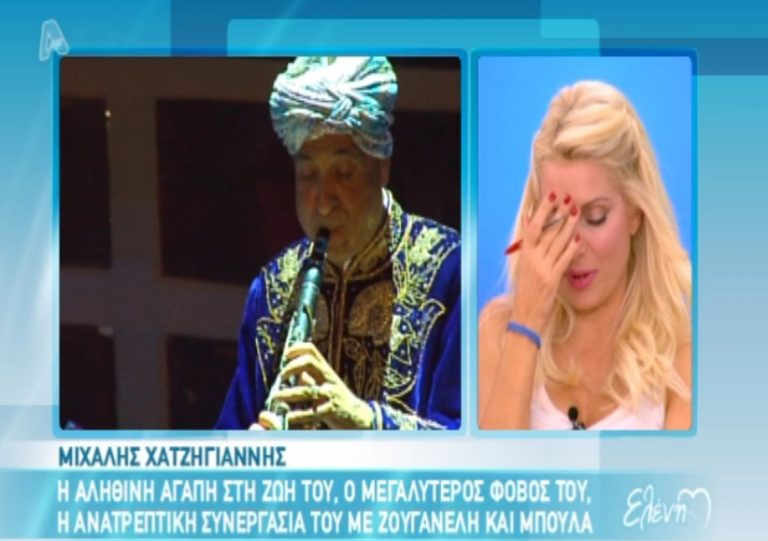 Η Ελένη Μενεγάκη νόμισε ότι ο Γιώργος Μάγκας ήταν …φακίρης! | Newsit.gr