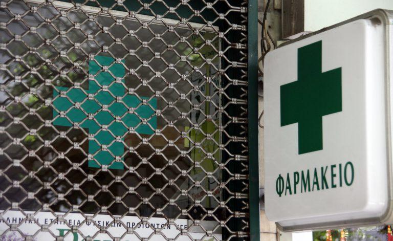 Κλειστά τα φαρμακεία Αθήνα-Πειραιά! | Newsit.gr
