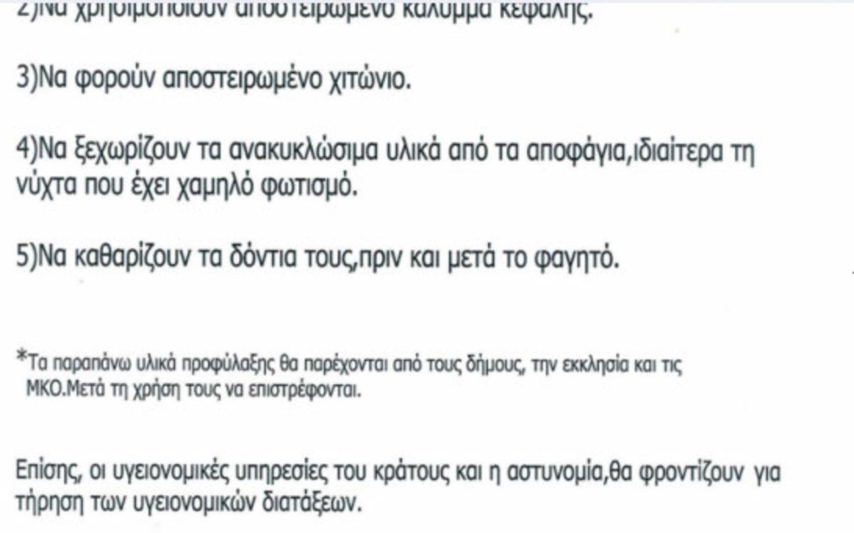 Μια μακάβρια φάρσα στο υπουργείο Υγείας! | Newsit.gr