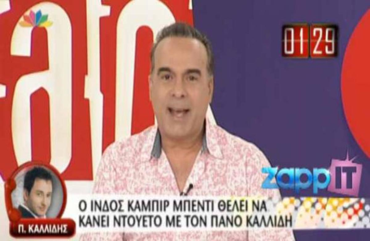 Η φάρσα του Φώτη στον Πάνο Καλλίδη!   Newsit.gr