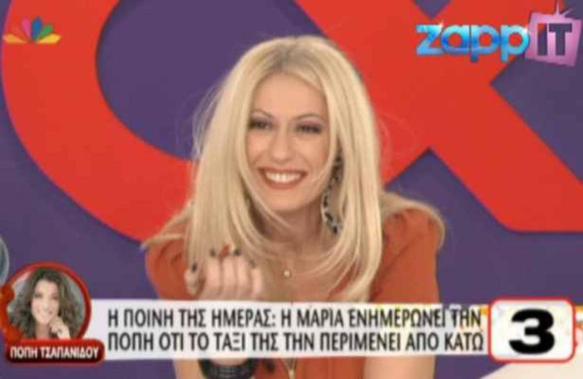 Η φάρσα της Μ. Μπακοδήμου στην Π. Τσαπανίδου! | Newsit.gr