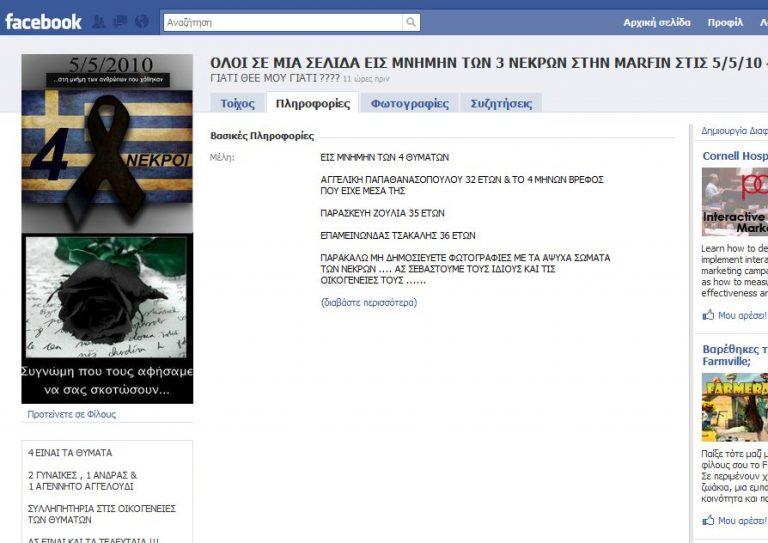 Οργή στο Facebook για την δολοφονία των τριών νέων ανθρώπων | Newsit.gr
