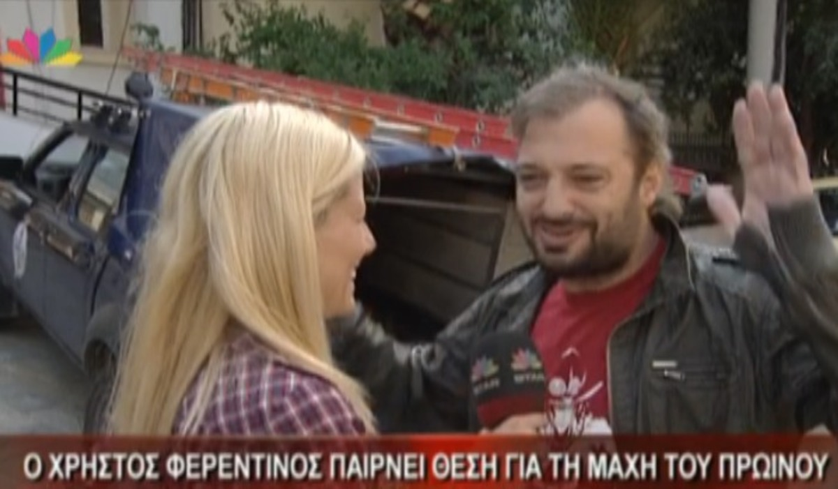 Φερεντίνος: «Τα πράγματα είναι δύσκολα» | Newsit.gr
