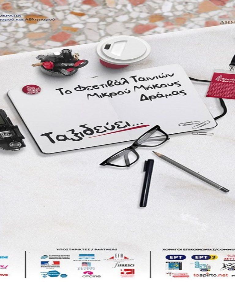 Ξεκίνησε η υποβολή αιτήσεων συμμετοχής για το 40ο Εθνικό Φεστιβάλ Ταινιών Μικρού Μήκους Δράμας | Newsit.gr