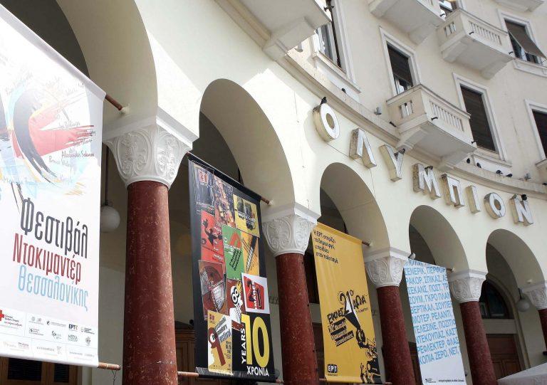Θεσσαλονίκη: Υποτροφίες σε αλλοδαπούς μαθητές | Newsit.gr