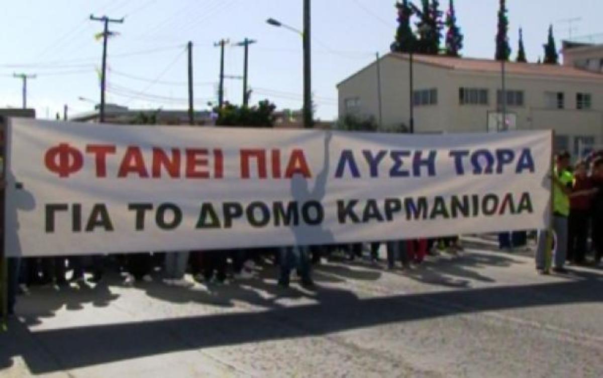 Διαμαρτυρία στο δρόμο που «έσβησαν» 41 άνθρωποι μέσα σε 10 χρόνια!   Newsit.gr