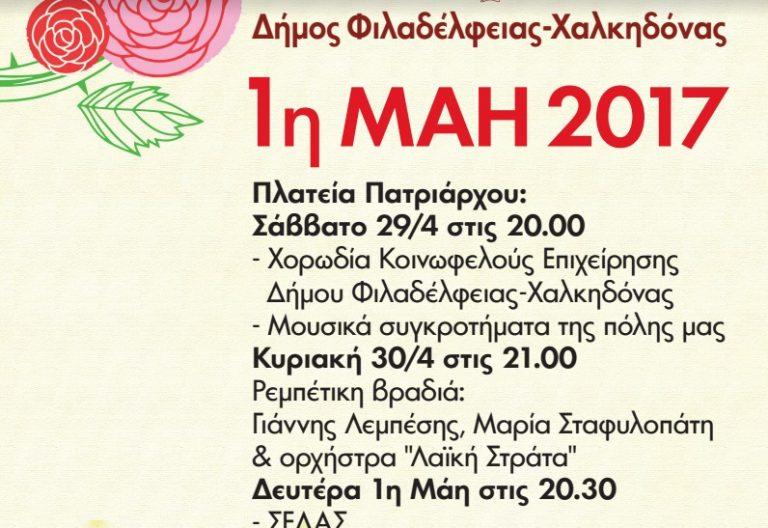Πρωτομαγιά 2017: Το πρόγραμμα εκδηλώσεων στο Δήμο Φιλαδελφείας – Χαλκηδόνος | Newsit.gr