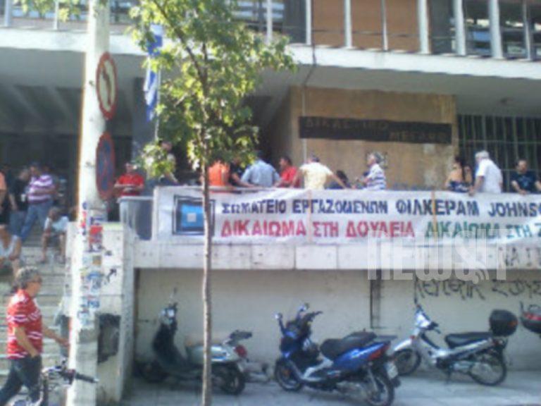 Θεσσαλονίκη : Στα δικαστήρια οι εργαζόμενοι της Φίλκεραμ – Τζόνσον | Newsit.gr