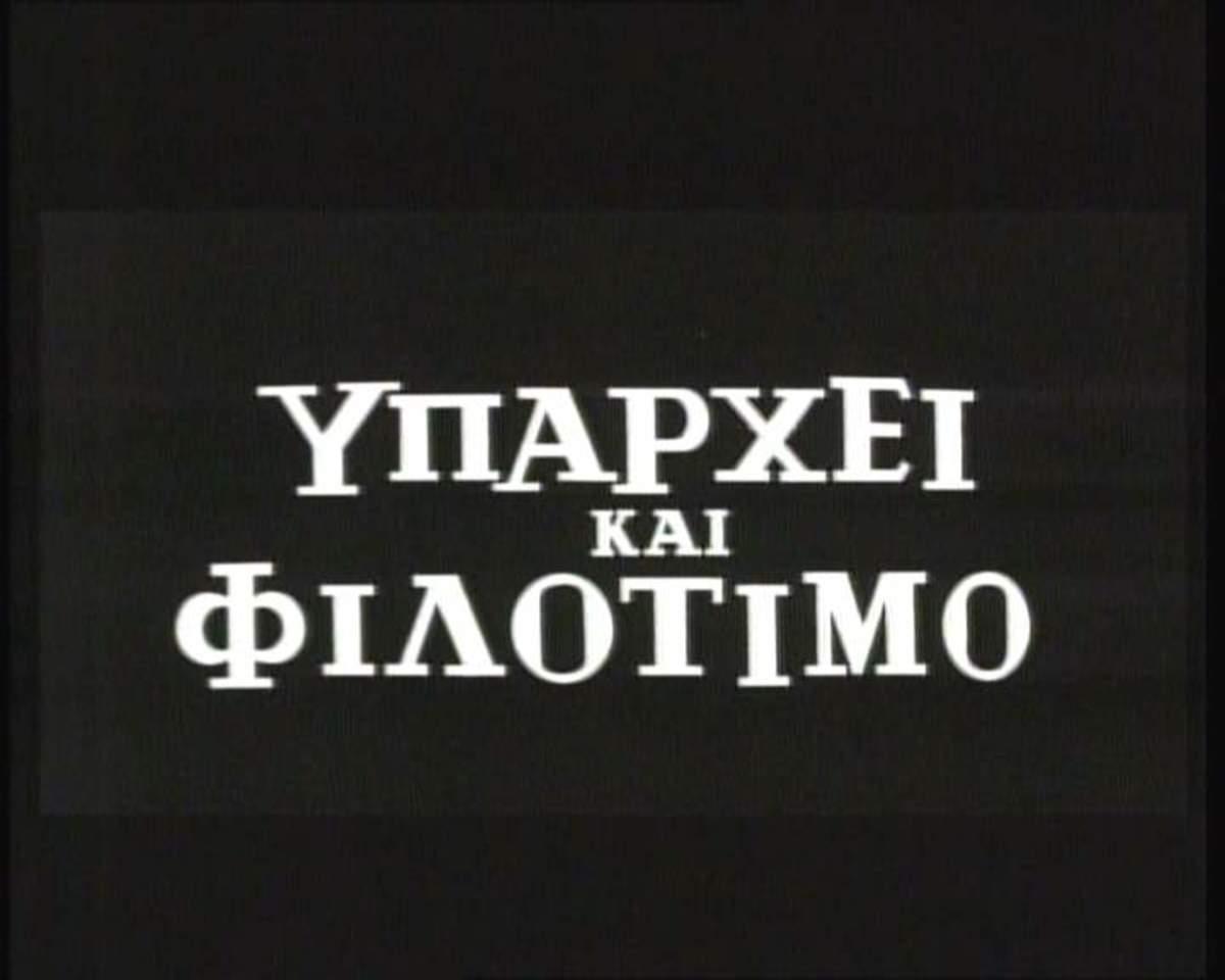 Συνταγή για γερμανική κατσαρόλα το ελληνικό »Φιλότιμο» | Newsit.gr