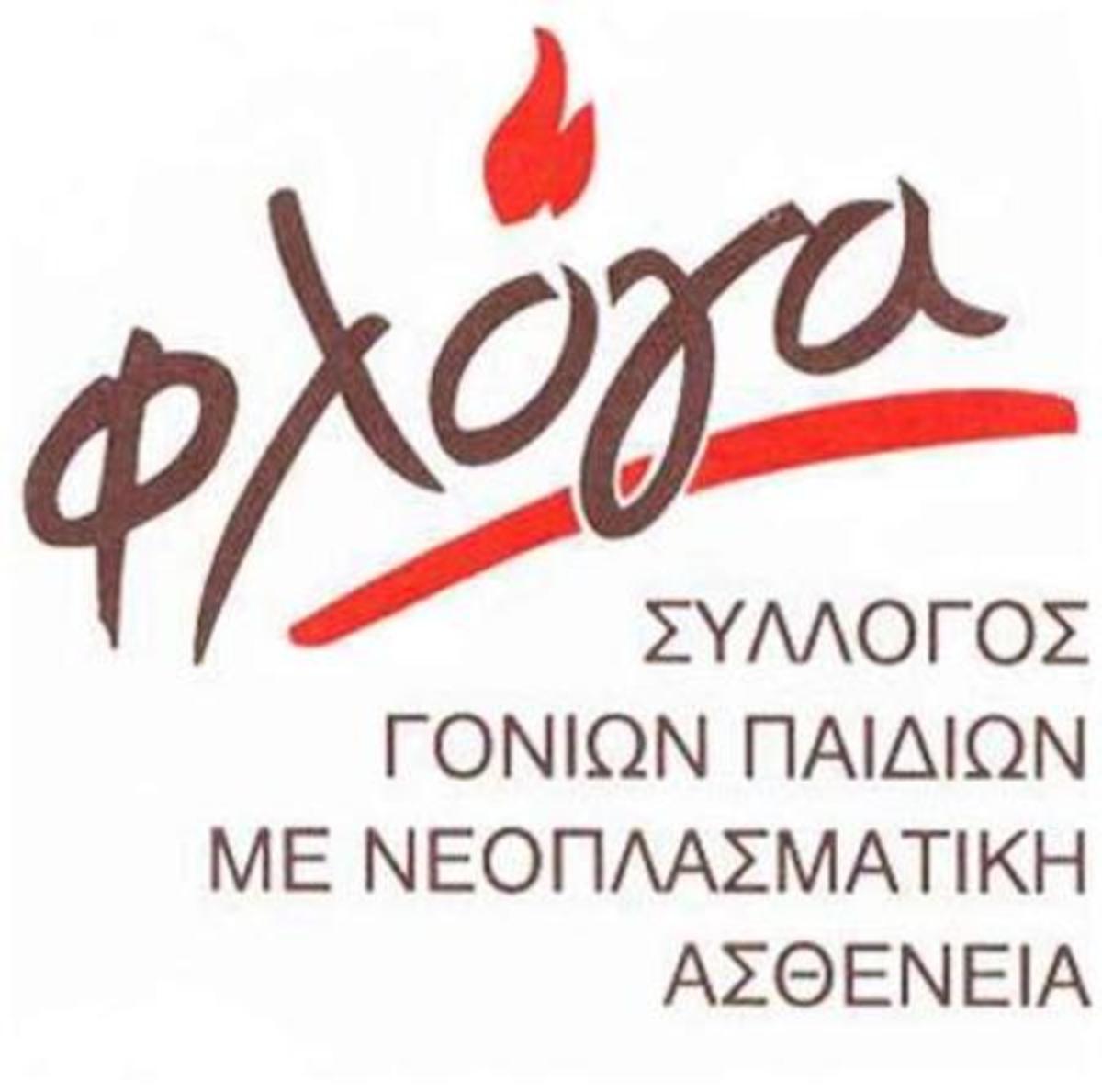 Ξεκινάει σήμερα το xριστουγεννιάτικο bazaar του συλλόγου «Φλόγα»!   Newsit.gr