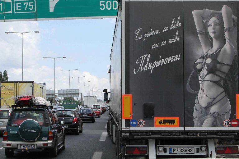 Βόλος: Συνελήφθη γιατί οδηγούσε μεθυσμένος | Newsit.gr