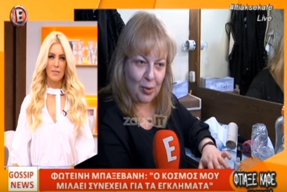 """Η Φωτεινή Μπαξεβάνη μιλάει για τα """"Εγκλήματα""""!   Newsit.gr"""