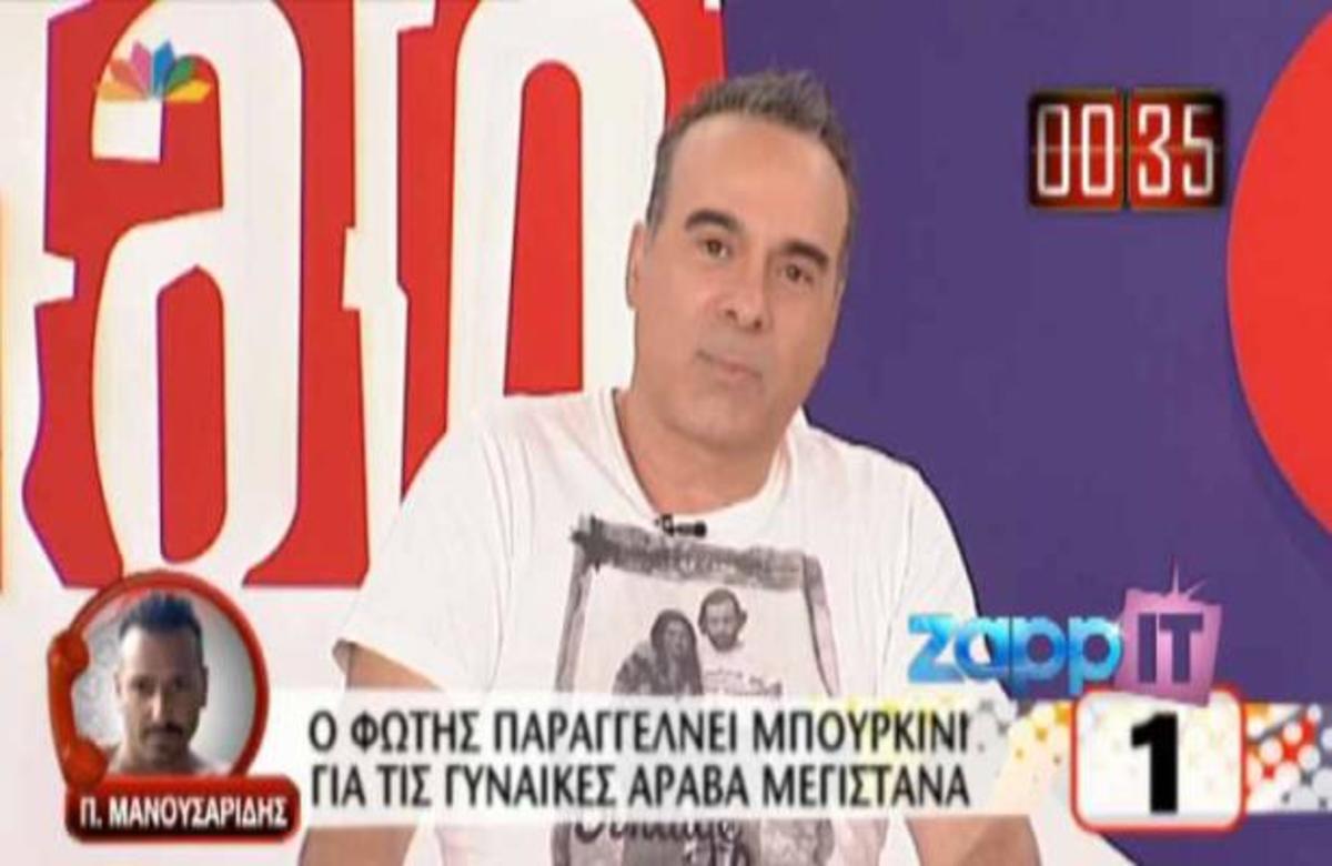 Ο Φώτης παραγγέλνει μπουρκίνι για τις… 8 γυναίκες Άραβα μεγιστάνα! | Newsit.gr