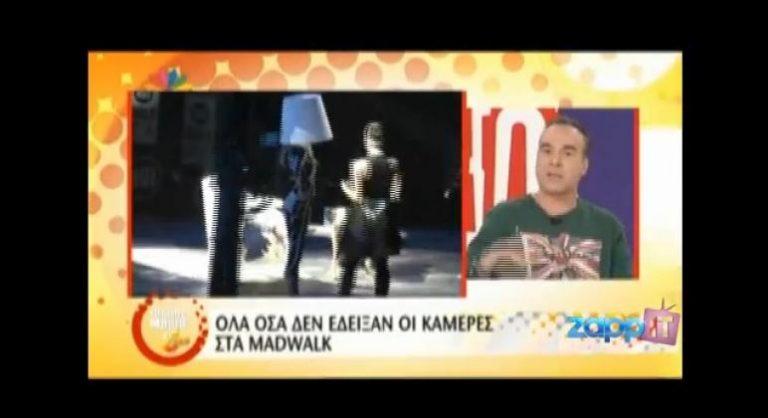 O Φώτης κατακεραυνώνει το χθεσινό MADWALK! «Τσαμπουκάδες και χαϊλίκια άλλων καιρών…»! | Newsit.gr