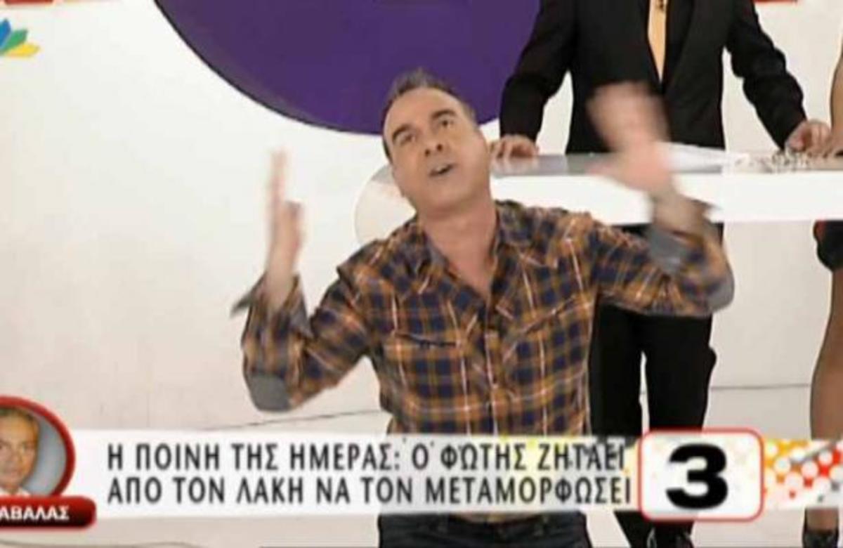 Η φάρσα του Φώτη εξόργισε τον Λάκη Γαβαλά!   Newsit.gr