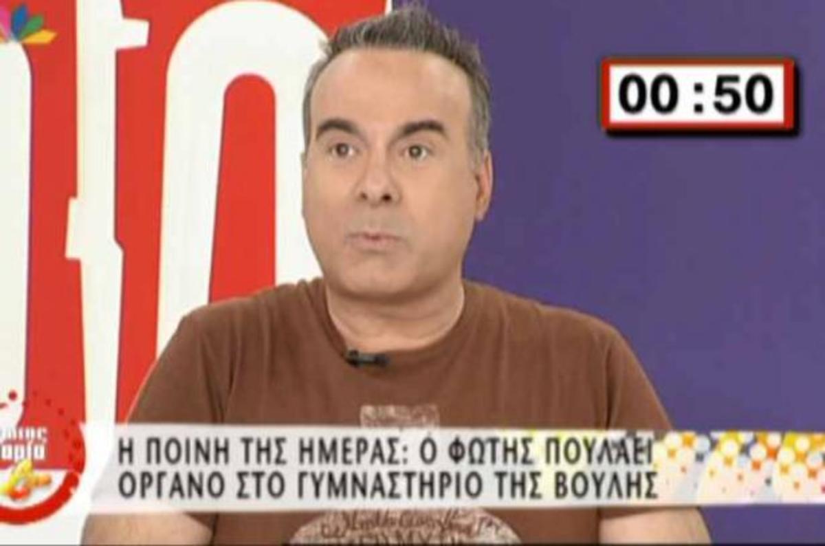 Ο Φώτης ζήτησε τον υπεύθυνο του γυμναστηρίου της Βουλής και του το έκλεισαν | Newsit.gr