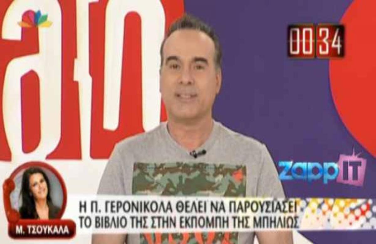 Η φάρσα του Φώτη Σεργουλόπουλου στην Μπήλιω Τσουκαλά! | Newsit.gr