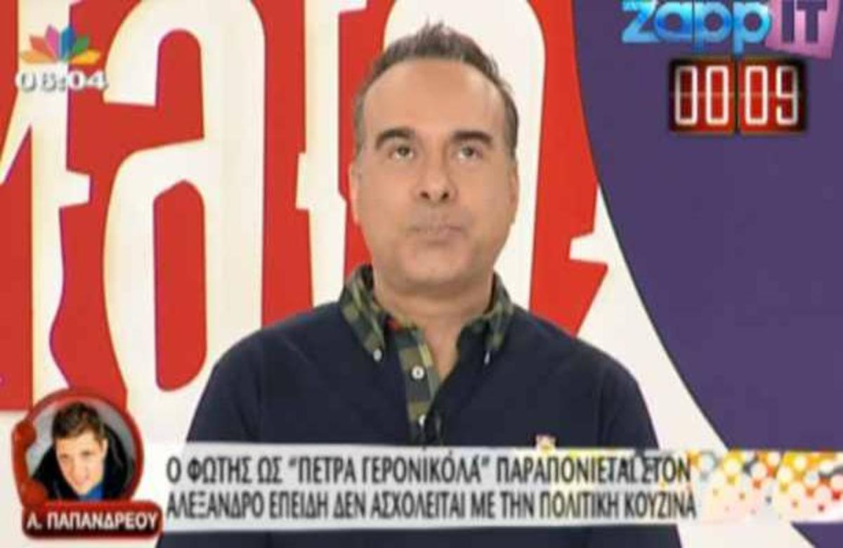 H φάρσα του Φώτη στον Α. Παπανδρέου! | Newsit.gr