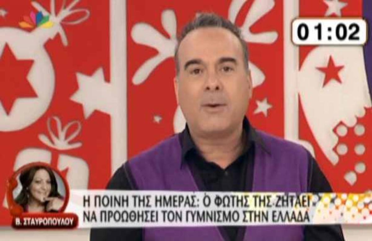 Η φάρσα του Φώτη στην Β. Σταυροπούλου! | Newsit.gr