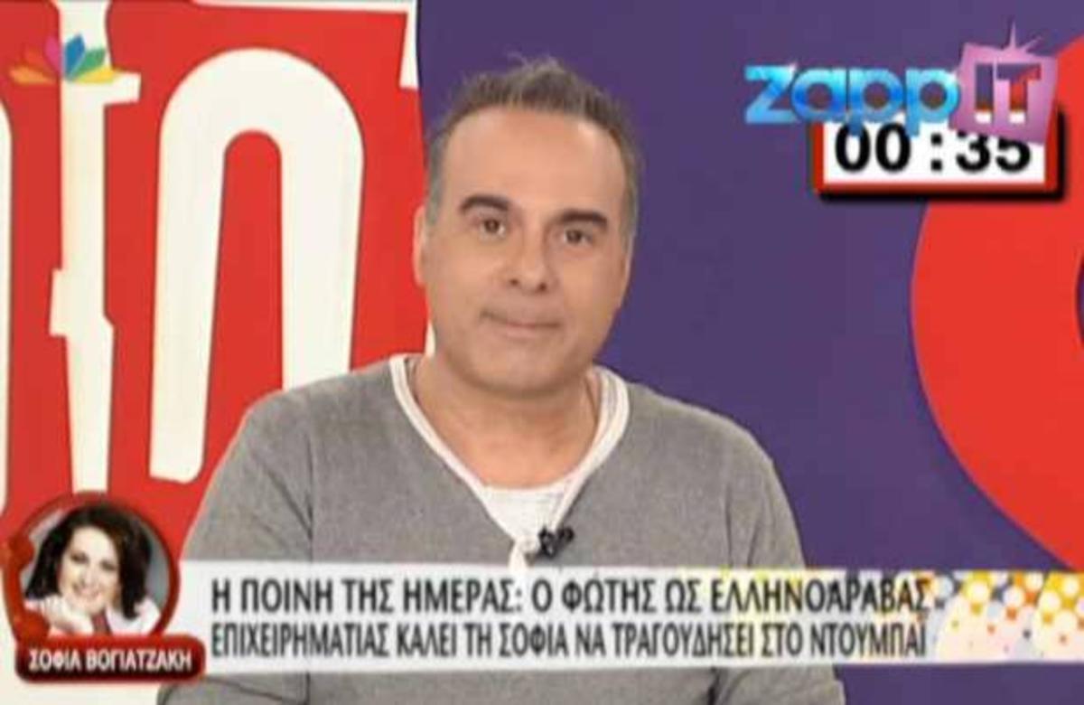 Η φάρσα του Φώτη στην Σ. Βογιατζάκη! | Newsit.gr