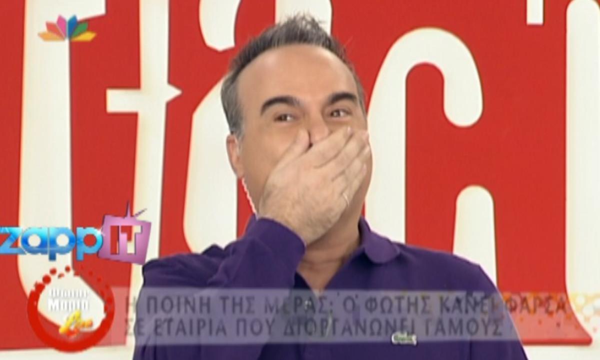 Η απίστευτη φάρσα του Φώτη για το γάμο Μακρυπούλια – Χατζηγιάννη! | Newsit.gr