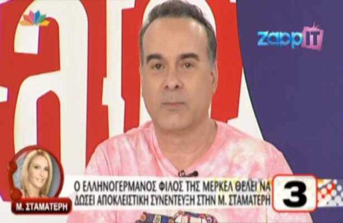Ο Eλληνογερμανός φίλος της Μέρκελ… βγάζει τα άπλυτά της στη φόρα!   Newsit.gr