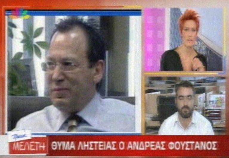 Εισβολή ενόπλων στο σπίτι του Ανδρέα Φουστάνου   Newsit.gr