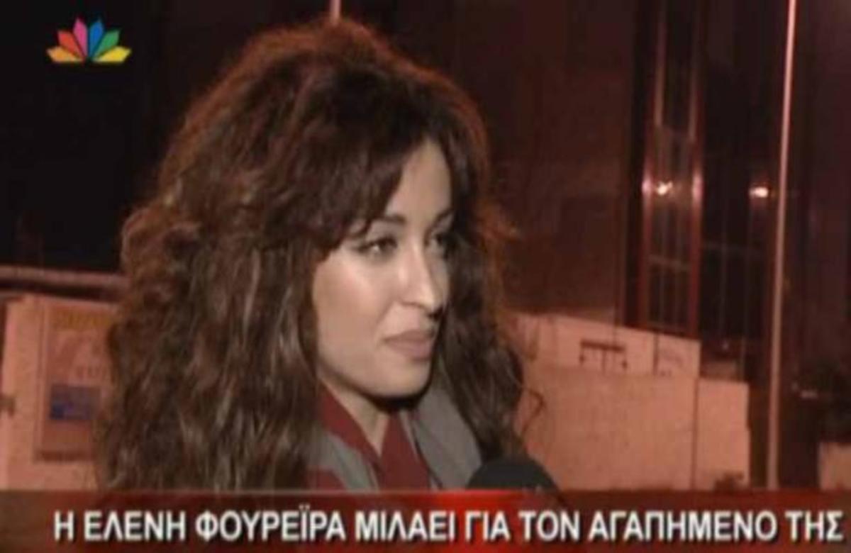 Η Ε. Φουρέιρα μιλά για πρώτη φορά για τη σχέση της με τον Δ. Γούτο! | Newsit.gr