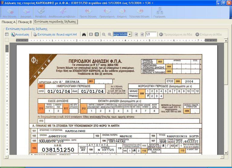 Κι άλλη παράταση για ΦΠΑ και ΦΑΠ   Newsit.gr