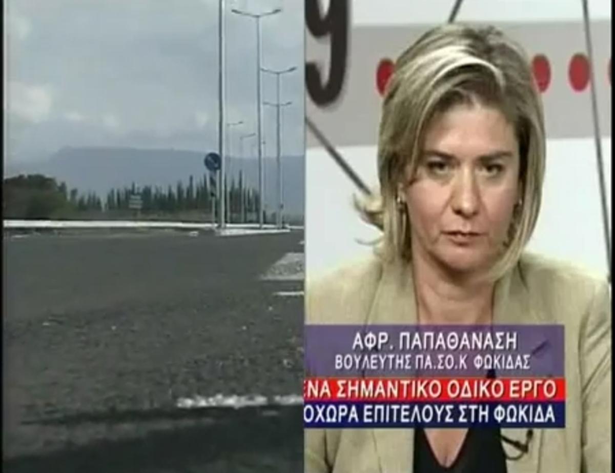 Φωκίδα: Βουλευτής αφήνει αιχμές για τους χειρισμούς της περιφέρειας | Newsit.gr