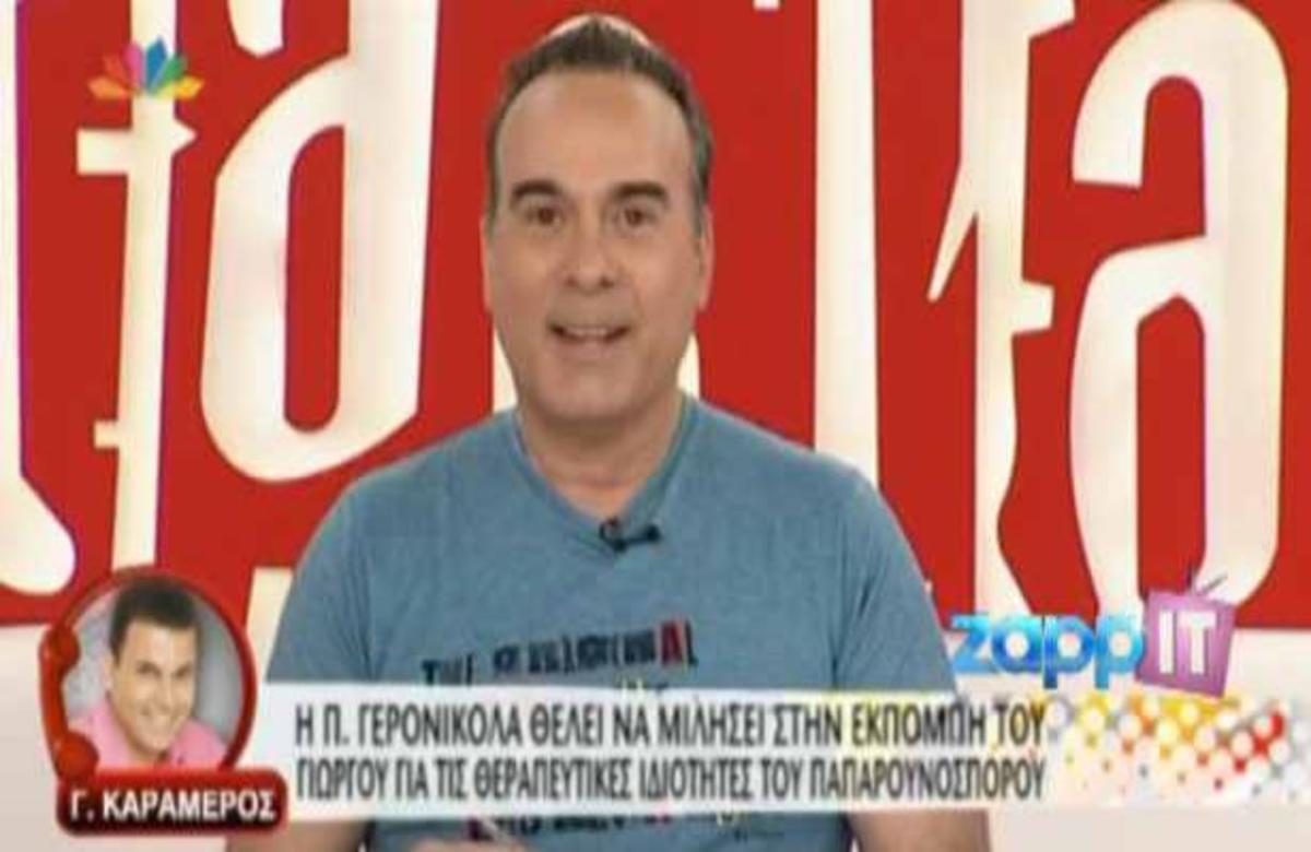 H φάρσα του Φώτη στον Γ. Καραμέρο με αφορμή την υποψηφιότητα του στους Οικολόγους Πράσινους!   Newsit.gr