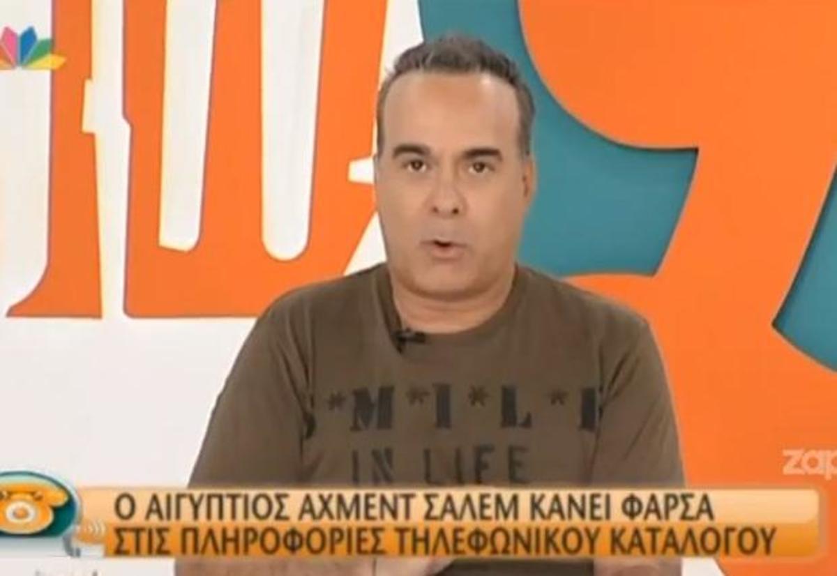 H φάρσα του Φώτη  στις πληροφορίες τηλεφωνικού καταλόγου.   Newsit.gr