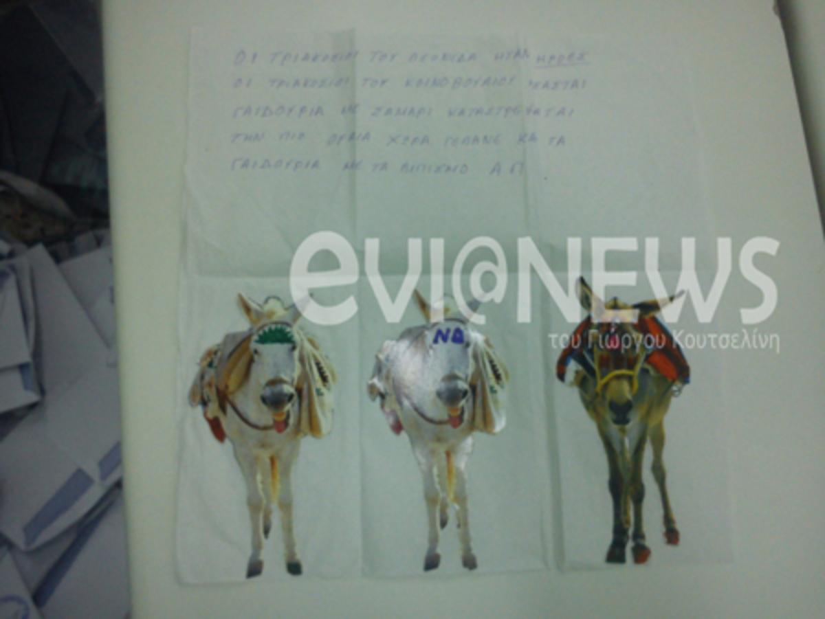 Εύβοιια: «Μπήκαν γαϊδούρια στην κάλπη – ΒΙΝΤΕΟ | Newsit.gr