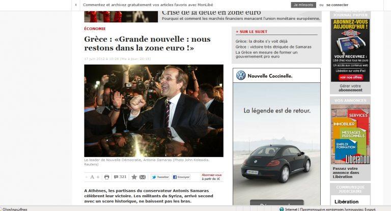 Γαλλικός τύπος: «Κέρδισε το στοίχημα ο Σαμαράς, αλλά τι παράξενη νίκη»   Newsit.gr