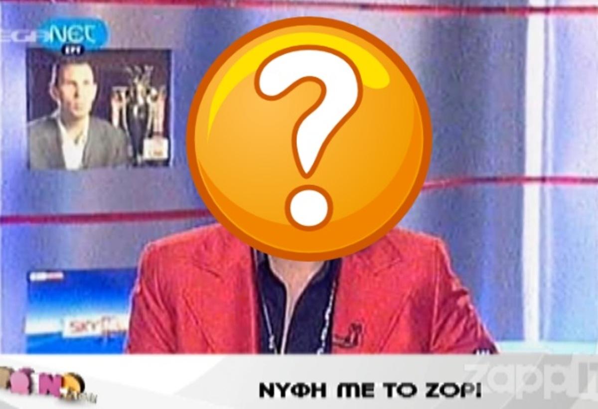 Πρωτοφανές! Θέλησε να παντρευτεί με το ζόρι παρουσιάστρια ειδήσεων της ΝΕΤ!   Newsit.gr
