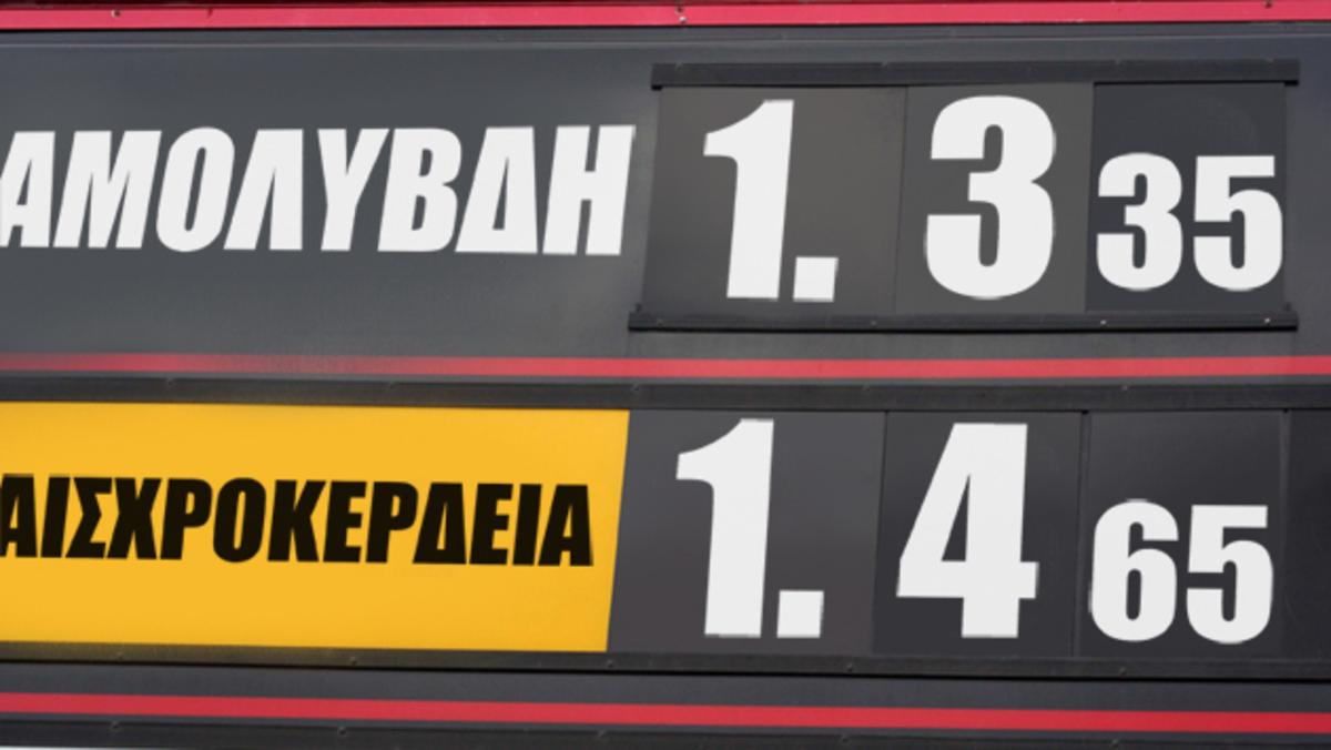 Αισχροκέρδεια στη βενζίνη – Η πιο ακριβή σε όλη την Ευρώπη | Newsit.gr