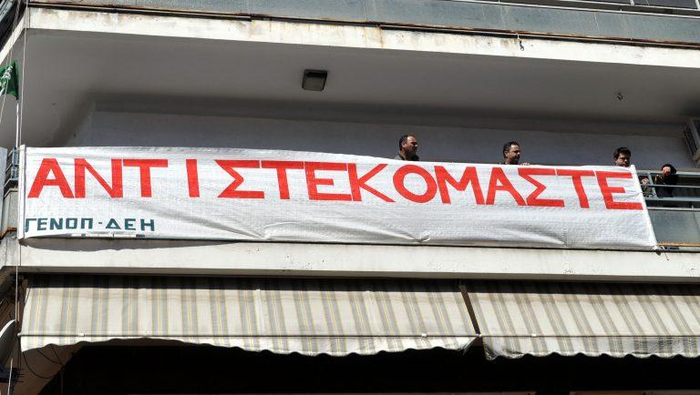Κινητοποιήσεις προανήγγειλε η ΓΕΝΟΠ – ΔΕΗ | Newsit.gr