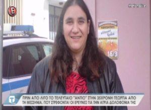 """Μεσσηνία: Κηδεύτηκε η 35χρονη Γεωργία – """"Δεν σε γουστάρω, θα βρω άλλον!"""" [vids]"""