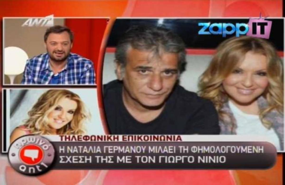 Η Ναταλία Γερμανού εκνευρίστηκε στη σύνδεση με το ΠΡΩΙΝΟ ΑΝΤ1! | Newsit.gr