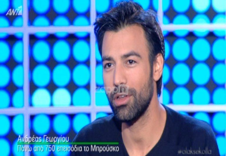 Ανδρέας Γεωργίου: Τι είπε για το τέλος του Μπρούσκο;   Newsit.gr