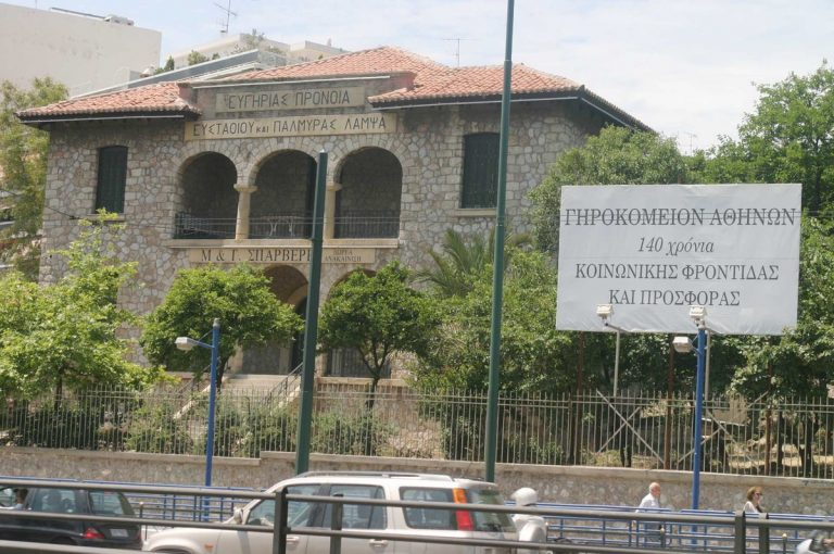 Γηροκομείο Αθηνών: Έχει τεράστια περιουσία αλλά καταρρέει!   Newsit.gr