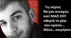 Βαγγέλης Γιακουμάκης: Δεν τον ξεχνούν – Συγκινεί το τραγούδι για τον αδικοχαμένο σπουδαστή [vid]