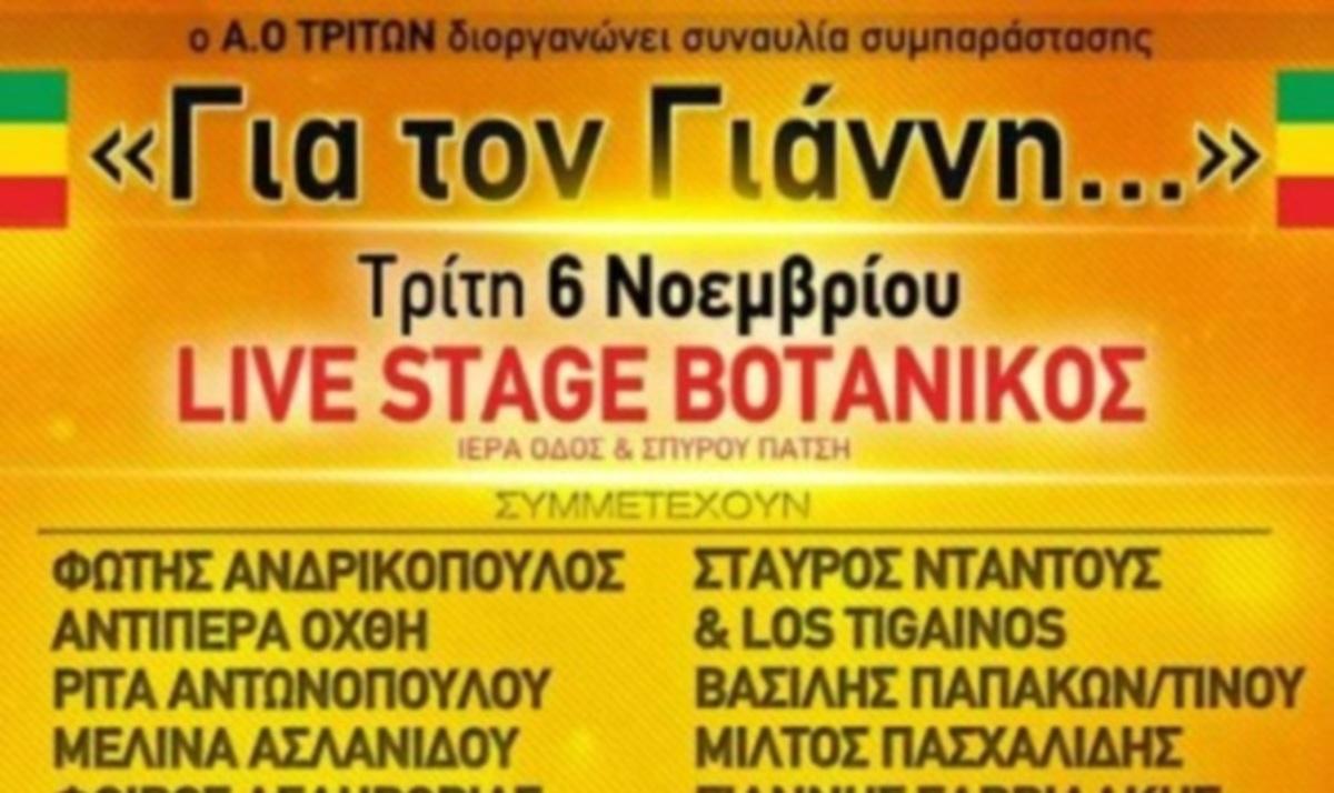Σήμερα: Συναυλία Συμπαράστασης για τον Γιάννη που έχασε τα πόδια του σε ατύχημα | Newsit.gr