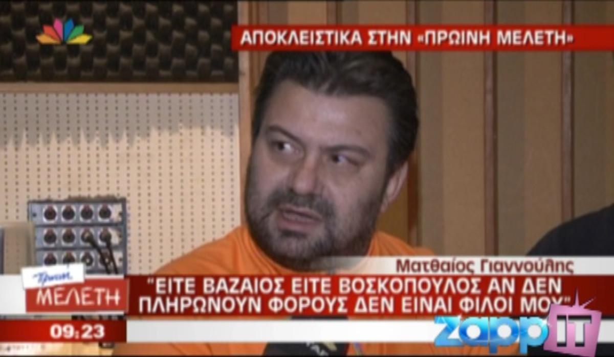 Το ξέσπασμα του Γιαννούλη για τον Βαζαίο: «Δεν έχει καμία θέση δίπλα μου»! | Newsit.gr