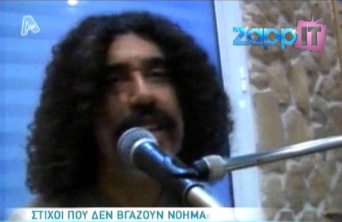 Ελληνικά τραγούδια που αγαπήσαμε αλλά… δεν βγάζουν κανένα νόημα! | Newsit.gr