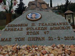 Δύο χρόνια από τη δολοφονία του αρχιφύλακα Γκαλιμάνη, που συγκλόνισε τη Φθιώτιδα