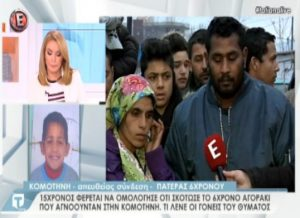 Κομοτηνή: Οργισμένοι οι συγγενείς του 6χρονου – Πατέρας: Να τιμωρηθεί ο δράστης