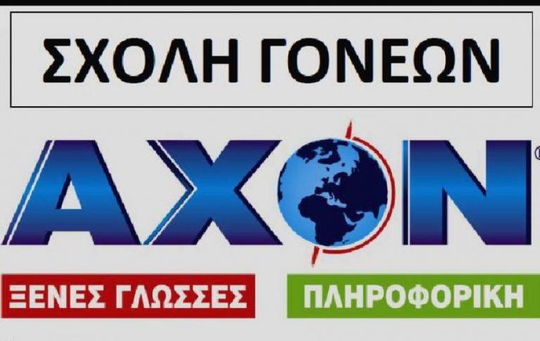 Σχολή γονέων του Ομίλου ΑΧΟΝ και… Power Learn | Newsit.gr