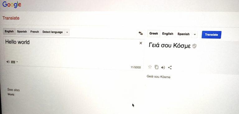 """Το Google Translate """"μιλάει"""" καλύτερα ελληνικά!   Newsit.gr"""
