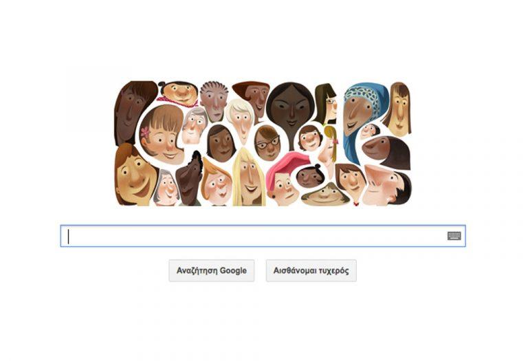 Ημέρα της Γυναίκας: Την τιμά και το doodle της Google! (VIDEO) | Newsit.gr